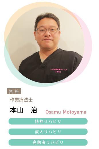 mae_staff_motoyama
